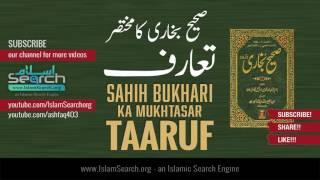 Sahih Bukhari ka taaruf (urdu) ┇ صحیح بخاری کا تعارف ┇ IslamSearch.org