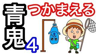 【アニメ】青鬼つかまえる4