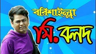 বরিশাইল্লা মিঃ বলদ   Bangla Funny Video 2019