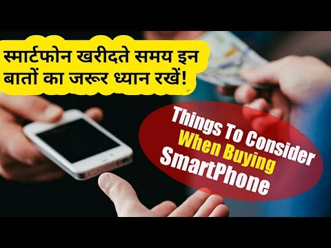 Smartphone Buying Guide  2017 | Tips For Buying New Smartphone / Mobile In India