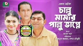 Bangla Comedy Natok | Callu Mamar Pallu Vagne | Chanchol Chowdhry, Azizul HAkim, Mehrin Islam Nisha
