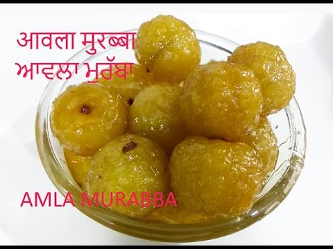 Instant Awla Murabba | Amle Ka Murabba | Gooseberry Sweet Pickle Recipe