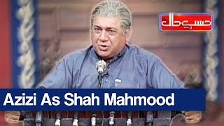 Hasb e Haal 15 December 2017 - Azizi as Shah Mehmood Qureshi - حسب حال - Dunya News
