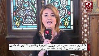 #x202b;الدكتور محمد عمر نائب وزير التربية والتعليم لشئون المعلمين فى حوار خاص لـ(صباحك مصري)#x202c;lrm;