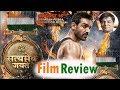 Satyamev Jayate Review  By Saahil Chandel  John Abraham  Manoj Bajpai  Aiyesha Sharma mp3