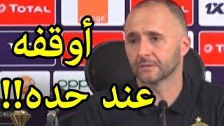 السؤال الذي طرحه صحفي مصري و أزعج وأغضب بشدة بلماضي .. هكذا رد عليه!