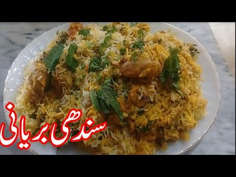 SINDHI BIRYANI||RICE RECIPES||PAKISTANI FOOD RECIPES IN URDU COOKING VIDEOS IN URDU