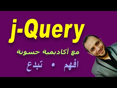 7 j Qyery In Arabic وضع نص في اي عنصر علي صفحة الويب