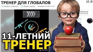 ЗАТРОЛИЛ ДВУХ 11-ЛЕТНИХ ТРЕНЕРОВ С АВИТО ПО CS:GO
