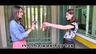 הכי ישראלי- כיתה יב6 קליפ
