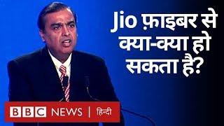 Jio Fiber क्या है और इसके आने से Digital Market में क्या ख़तरे हैं? (BBC Hindi)