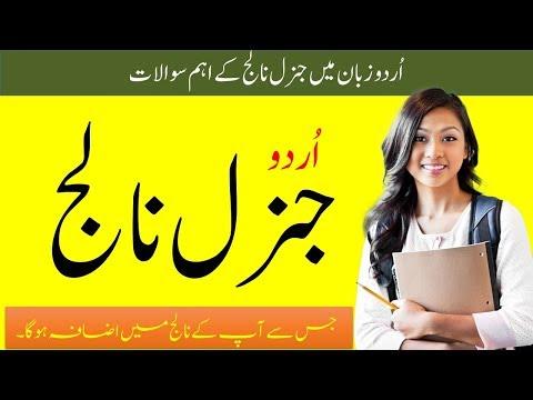 Islamic General Knowledge Science general knowledge in Urdu Komal Smile