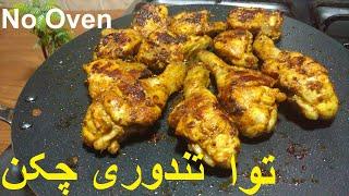 Tawa Tandoori Chicken   Restaurant Style   No Oven No Tandoor #tandoorichicken