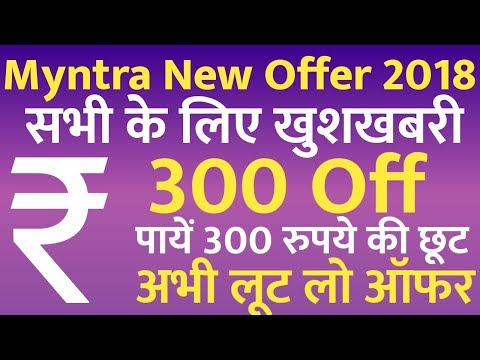 Loot : Myntra New Offer 2018 ₹300 Discount Any Order