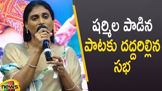 YS Sharmila Sings Superb Song In Public Meeting | #YSRTP | Telangana Politics | Mango News