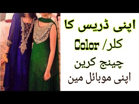 How to Change Your Dress Color In Android Mobile In Urdu/Hindi