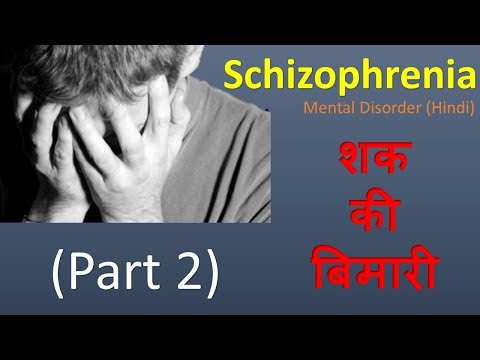 Schizophrenia - Mental Disorder (Hindi) शक की बिमारी Part 2
