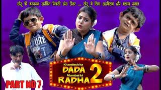 Khandesh ka DADA Season 2.....Part No 7   Chotu Latest comedy 2020   खानदेशी कॉमेडी 2020
