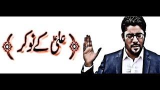 New Manqabat 2019 | Ali Sher e Khuda Haider Haider (ع) | Mir
