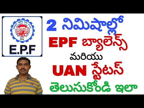 How to check EPF balance in telugu| How to check UAN status in telugu| EPF & UAN STATUS IN TELUGU