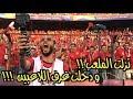 إفتتاح تاريخي لبطولة إفريقيا .. فوز منتخب مصر .. وآسف على جنوني دخل أرض الملعب !!