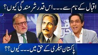 Harf E Raaz | Allama Iqbal Ka Khuwab | 8 Nov 2016 | Latest Pakistani Talk Show