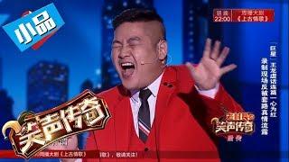 """《笑声传奇》第11期小品:""""巨星""""王龙虚话连篇一心为红 录制现场反被套路真情流露【东方卫视官方高清】"""