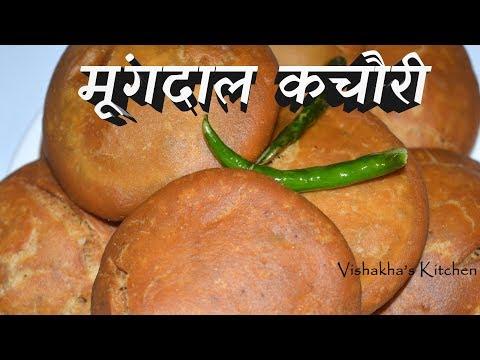 मूंग दाल कचौरी| Moong Dal Khasta Kachori | kachori recipe | vishakha's Kitchen