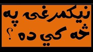 مولوي صاحب محمد ياسين فهيم بيان په باره د دالله جل جلاله سره دميني او نيکمرغي په اړه