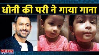 Dhoni की परी Ziva को Malayalam Song  गाते देख लोग हुए Shocked ,Viral हुआ Video