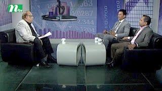 Market Watch (মার্কেট ওয়াচ) | Episode 327 | Stock Market and Economy Update | Talk Show