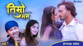 Timro Mann | New Nepali Song | Pushpan Pradhan | Prabisha Adhikari | ft. Sudhir Shrestha, Samriddhi