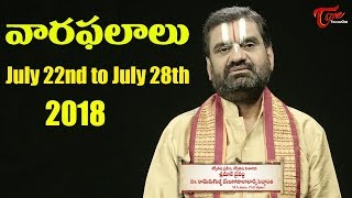 Vaara Phalalu | July 22nd to July 28th 2018 | Weekly Horoscope 2018 | TeluguOne