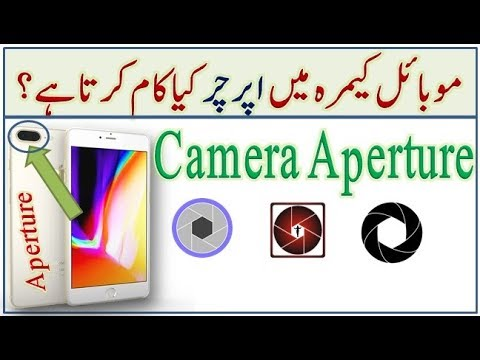 What is Aperture In Mobile Camera? And How It Works? |Urdu/Hindi|