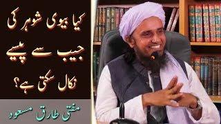 Kya Biwi Shohar Ki Jeb Se Paise Nikal Sakti Hain? Mufti Tariq Masood