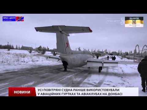 Необъявленная война: украинские войска уничтожили авиацию боевиков. ВИДЕО
