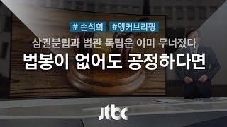 [손석희의 앵커브리핑]