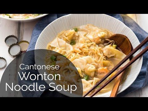 Cantonese Wonton Noodle Soup (Recipe) 港式云吞面