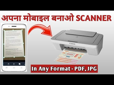 Scan Any Documents with Android Mobile in PDF or JPG || अपना मोबाइल बनाओ SCANNER