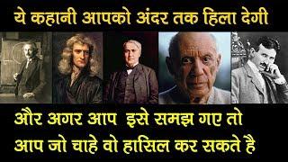 Albert Einstein Biography | Pablo Picasso | Thomas Edison | best motivational video by Saurabh jha