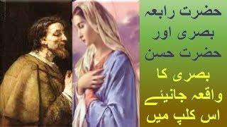 Hazrat Rabia basri or Hazrat Hassan basri ka waqia janiya is clip ma/Islam ki payri batein