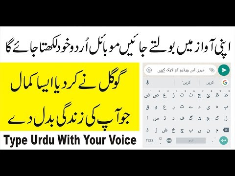 How to Convert Voice In Urdu Text on Android Mobile | Gboard | shb tutorials