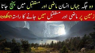 Dunya Ki Woh Jagah Jahan Mazi Aur Mustaqbil Miltay Hain Past And Future