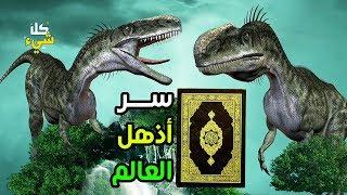 #x202b;سر انقراض الديناصورات موجود فى القرآن الكريم منذ 1400 عام يذهل العالم#x202c;lrm;