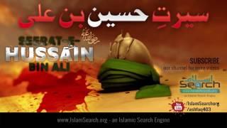 Seerat Hussain bin Ali ┇ Seerat e Sahaba in urdu ┇ IslamSearch.org