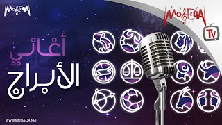 Moseeqa Band - Horoscope Songs - أغاني الأبراج