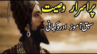 Pur Israr Wasiyat ( Last Wish Of King ) Sabq Amoz Urdu Kahani A Life Changing Story