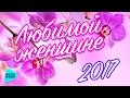 Любимой Женщине 2017. Красивые Песни О Любви. вамлюбимые mp3