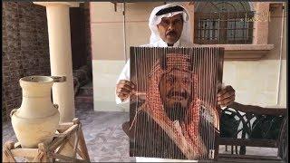 سعودي يبهر الجميع بلوحة لولاة الأمر !!