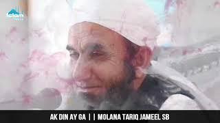Ak Din Ay Ga || Islamic Whatsapp Status || Molana Tariq Jameel Sb